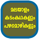 Kadamkadha&pazhamcholukal Download on Windows