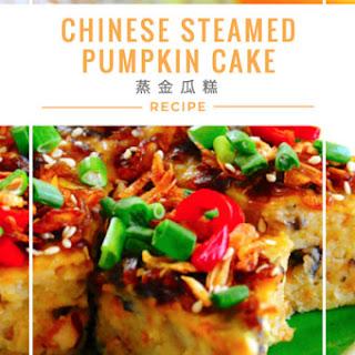 Chinese Steamed Pumpkin Cake 金瓜糕