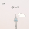 AaMoonrise™ Korean Flipfont icon