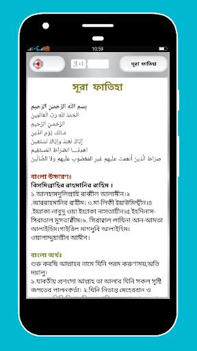 পাঁচ ওয়াক্তের নামাজ শিক্ষা screenshot 3