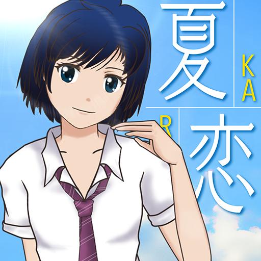 夏恋 karen 〝好き〟から始まる物語 冒險 App LOGO-APP試玩