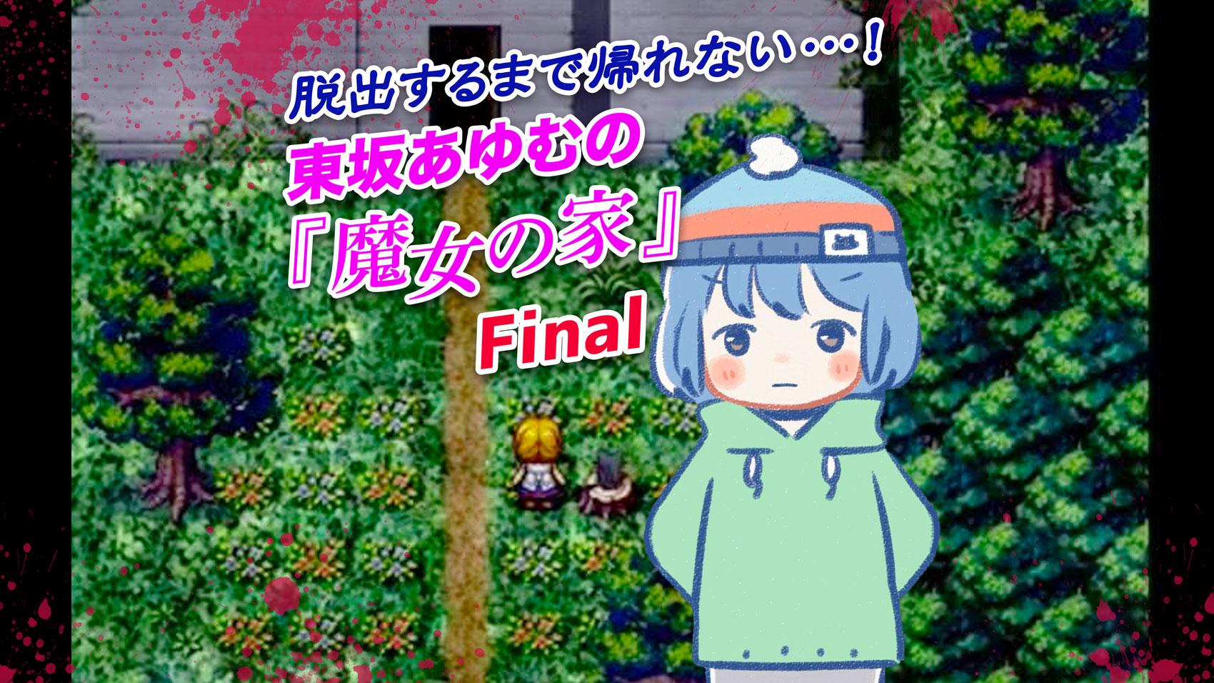 第2回LINE LIVE配信は4/24(水)18:00より!脱出するまで帰れない…!東坂あゆむの『魔女の家』Final!