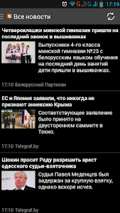 BY News. Новости Беларуси screenshot 14