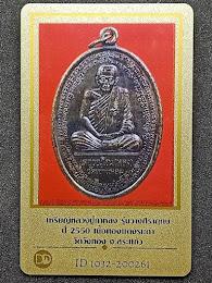 เหรียญหลวงปู่กาหลง เนื้อทองแดงรมดำ รุ่นวางศิลาฤกษ์ วัดวังทอง จ.สระแก้ว ปี 2550 พร้อมบัตรรับรอง DD-PRA