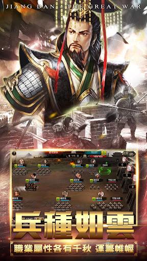 遊戲必備免費app推薦|將膽- 萬人在線全球開戰線上免付費app下載|3C達人阿輝的APP