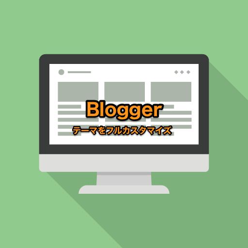 Blogger テーマをフルカスタマイズ