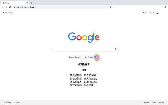 中国诗词欣赏