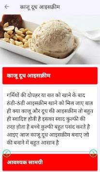 Ice cream recipe in hindi apk latest version download free food ice cream recipe in hindi poster ccuart Choice Image