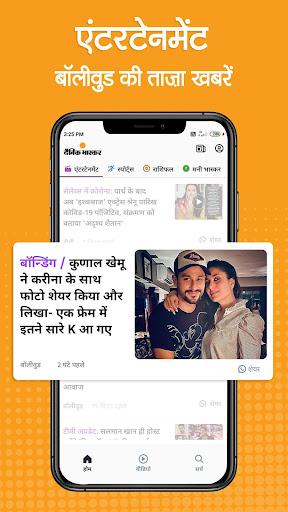 Dainik Bhaskar screenshot 7