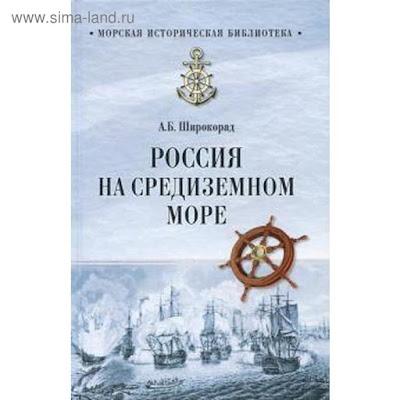 Россия на Средиземном море. Широкорад А.