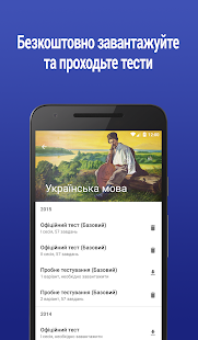 ЗНО- screenshot thumbnail