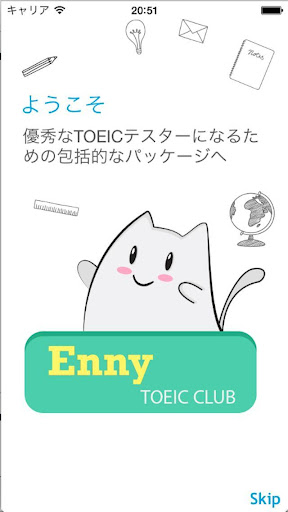 Ennyクラブ - 仲間と一緒に無料でTOEICテスト