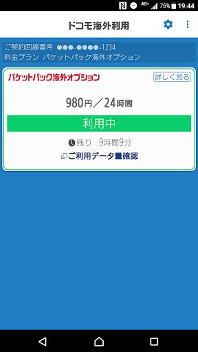 u30c9u30b3u30e2u6d77u5916u5229u7528 4.2.0 PC u7528 2