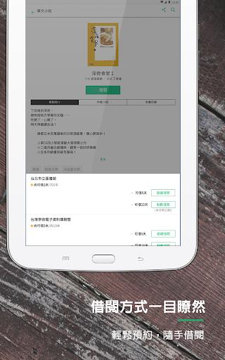 udn 讀書館 screenshot 10