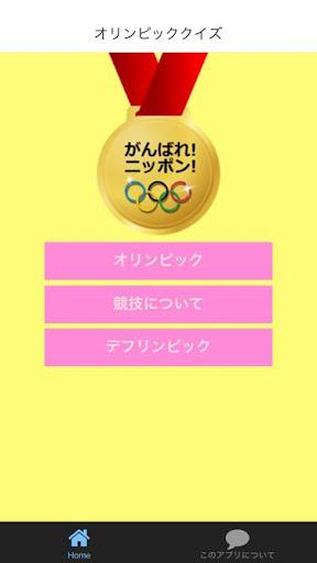 オリンピッククイズ