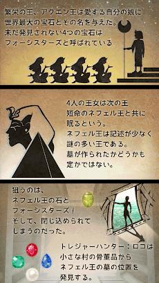 脱出ゲーム 4 sisters ~不滅の宝石~のおすすめ画像2
