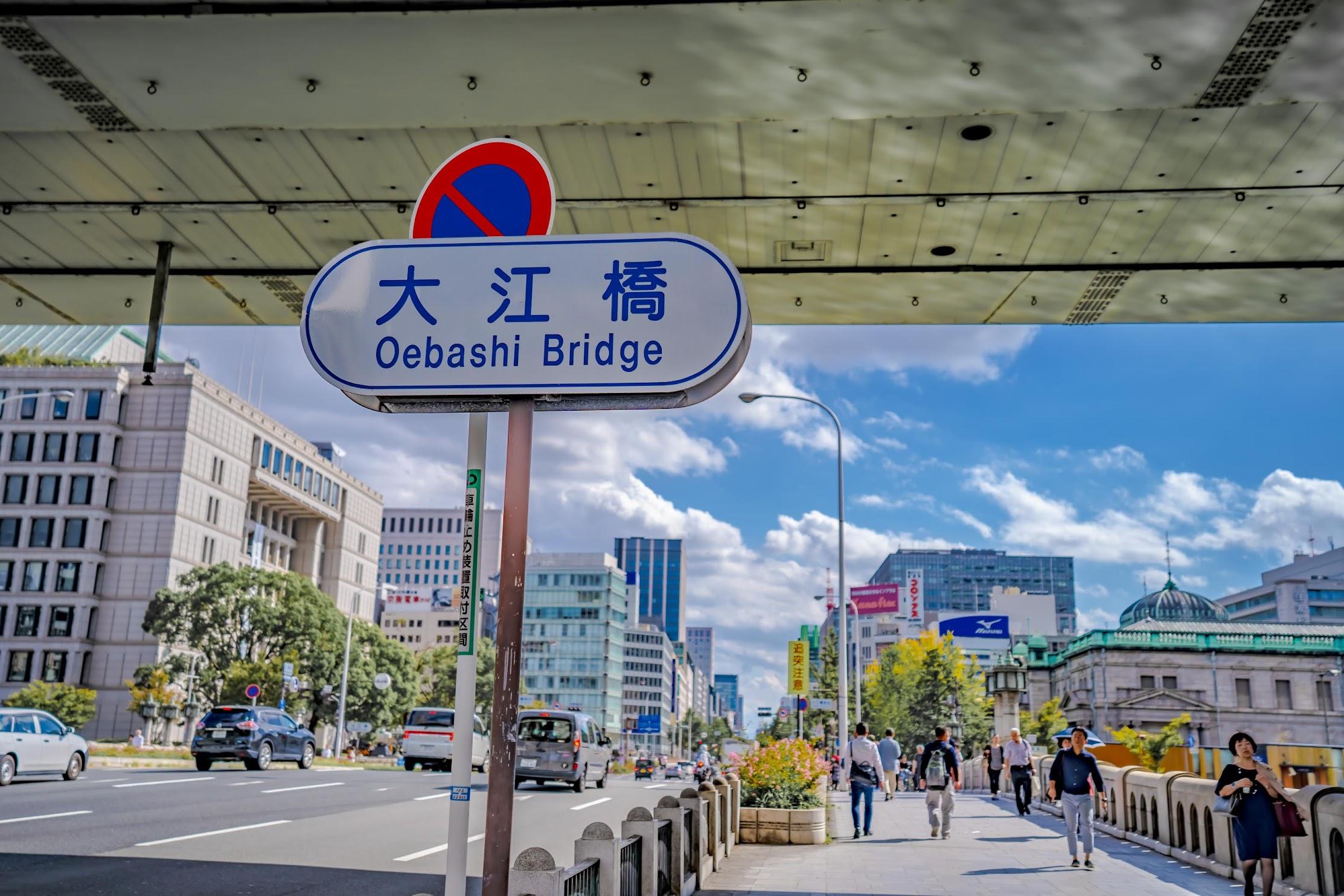 大阪 中之島 大江橋1