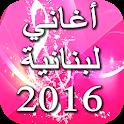 أغاني لبنانية 2016 icon