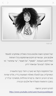 ‫ברלה‬‎- screenshot thumbnail
