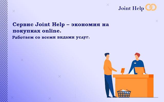 JointHelp:Cashback - кэшбэк-сервис