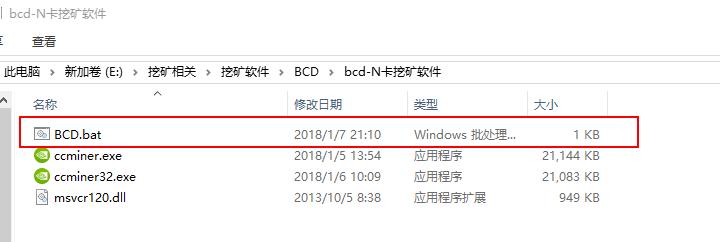 """Locate the """"BCD.bat"""" file."""