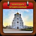 Православный календарь icon