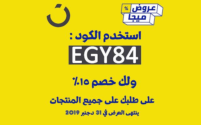b0e450e783f8f كوبون نون مصر و كود خصم noon egypt 15%