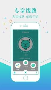 VPN-狸猫vpn全球网络加速器 4