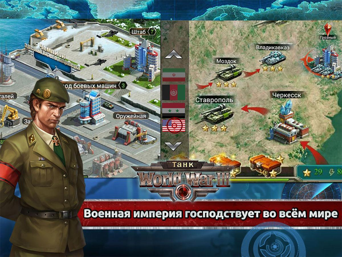 World War III: Танк- screenshot