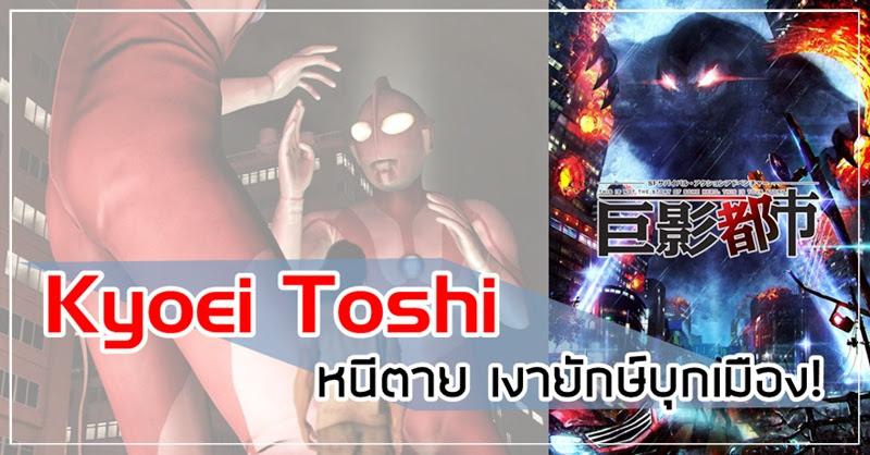 [Kyoei Toshi] หนีตายเงายักษ์!