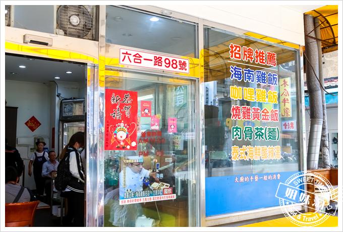 海倫新加坡肉骨茶2