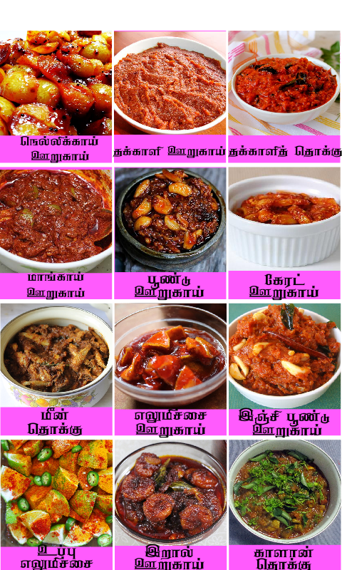Pickles recipes oorugai tamil android apps on google play pickles recipes oorugai tamil screenshot forumfinder Gallery