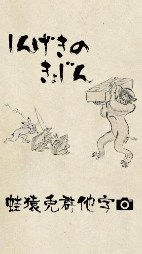 鳥獸人物戲畫
