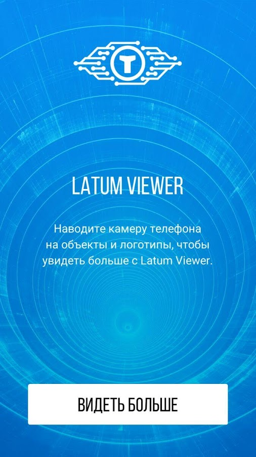 Latum Viewer- screenshot