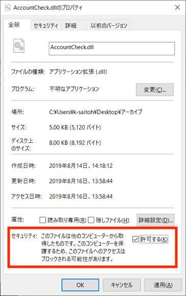 ファイルのプロパティからDLLのセキュリティファイルアクセス解除