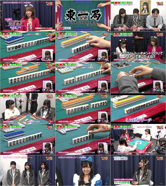 (TV-Variety)(720p) NMB48村瀬紗英の麻雀ガチバトル!さえぴぃのトップ目とったんで! ep03 171216