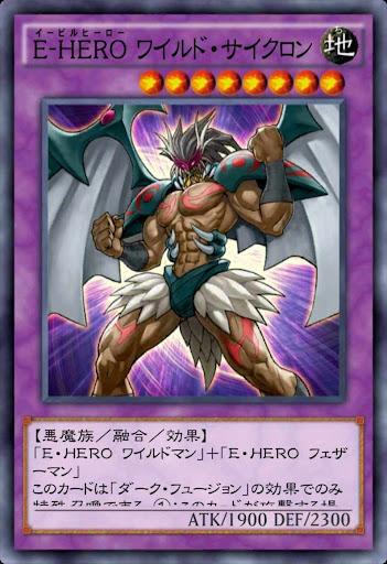 EーHEROワイルド・サイクロン