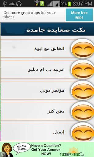 玩免費漫畫APP 下載اجمد نكت صعايدة مصرية 2015 app不用錢 硬是要APP