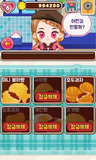셰프쥬디: 붕어빵 만들기 요리게임