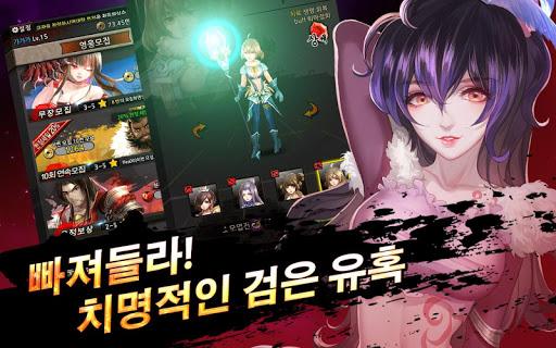 검은삼국 screenshot 3