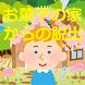 【お菓子の家からの脱出(お菓子成分薄め)】お手軽マルチエンディング脱出ゲームその3 難易度☆☆ - Androidアプリ