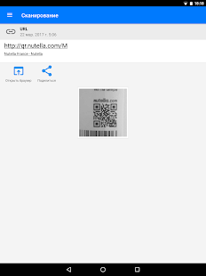 Сканер QR и штрих-кодов Screenshot