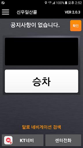 고양 일산콜택시 기사용 screenshot 2