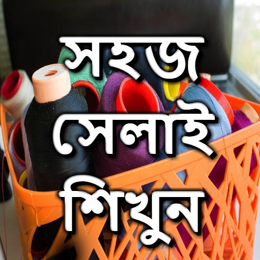 সহজ সেলাই শিখুন