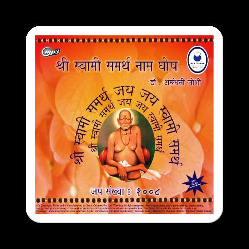 Swami Samarth Mantra Jap