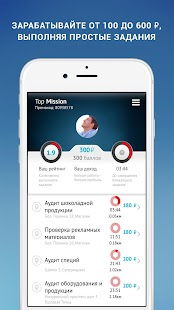 TopMission Screenshot