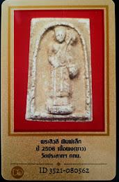 พระสิวลีวัดประสาทฯ  ปีพ.ศ.๒๕๐๖ เนื้อผงสีขาวผผสมผงสมเด็จบางขุนพรหม ดินว่านกากยายักษ์(ผงหลวงปู่ทวดปี๙๗) (พร้อมบัตรรับรองค่ะ)