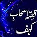 Qissa Ashab-e-Kahf Icon