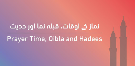 Prayer Times Qibla and Hadees for PC