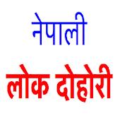 New Nepali Lok Dohori